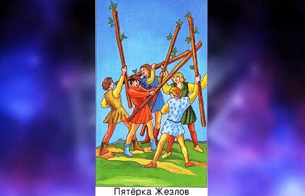 Карта Таро Пятерка Жезлов – значение, толкование и расклады в гадании