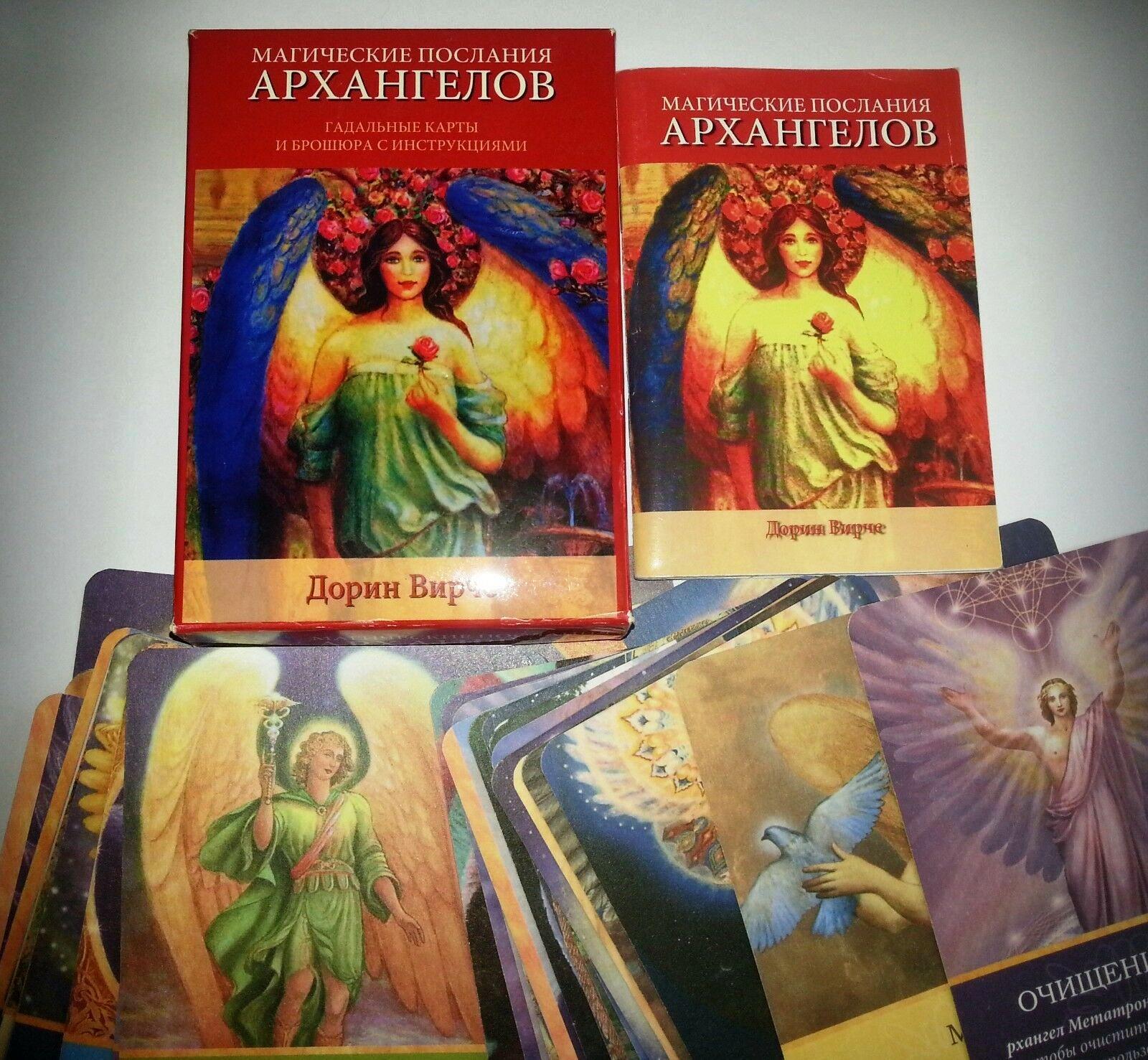 Расклад «Устремление души» на оракуле Архангелов Дорин Верче