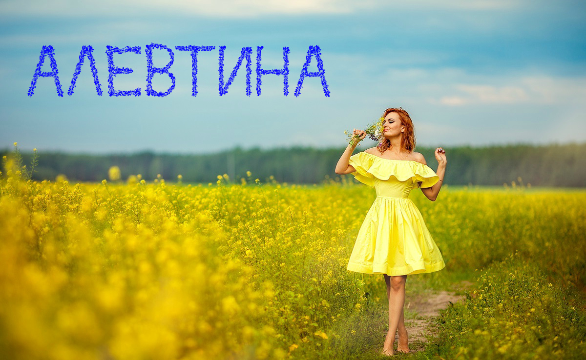 Значение имени Алевтина – как влияет на судьбу и характер