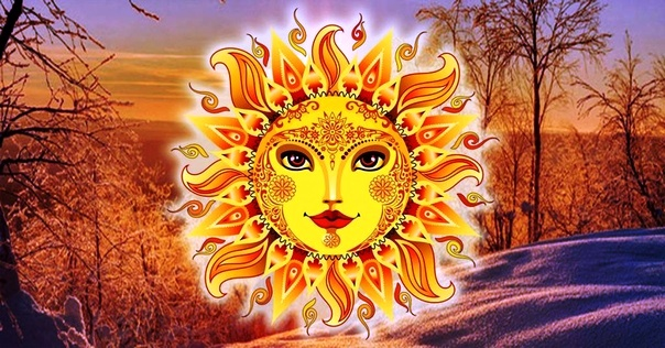 Зимнее солнцестояние – дата, окутанная мистикой и позволяющая изменить судьбу