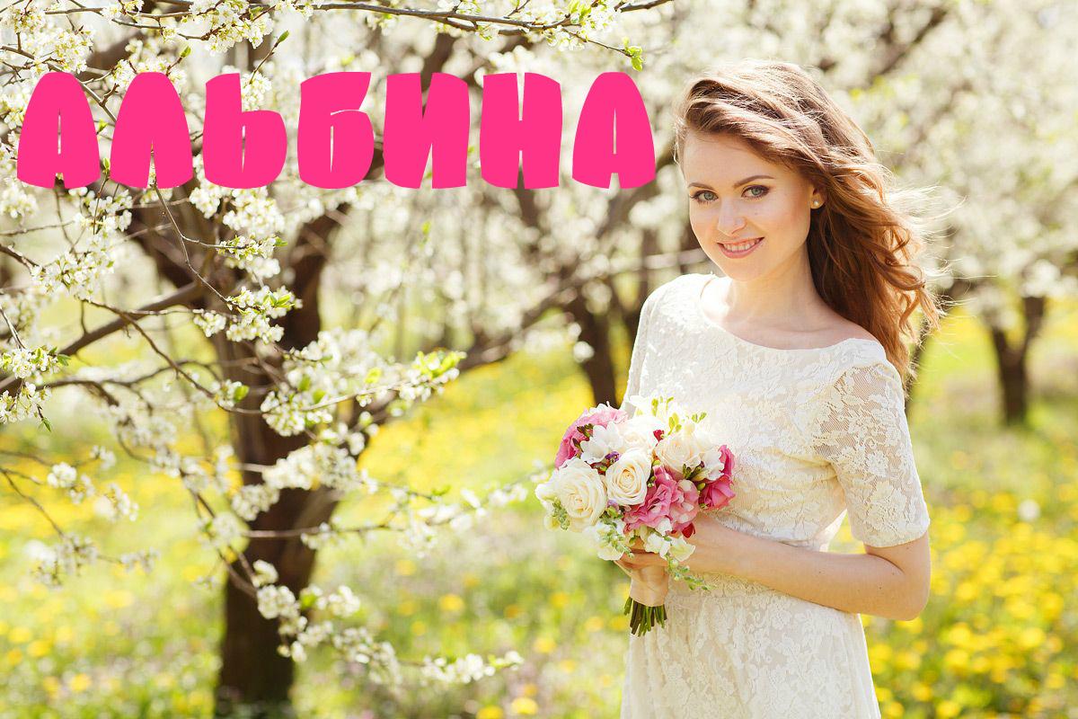 Значение имени Альбина – как влияет на судьбу и характер