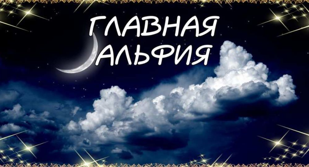 Значение имени Альфия – как влияет на судьбу и характер