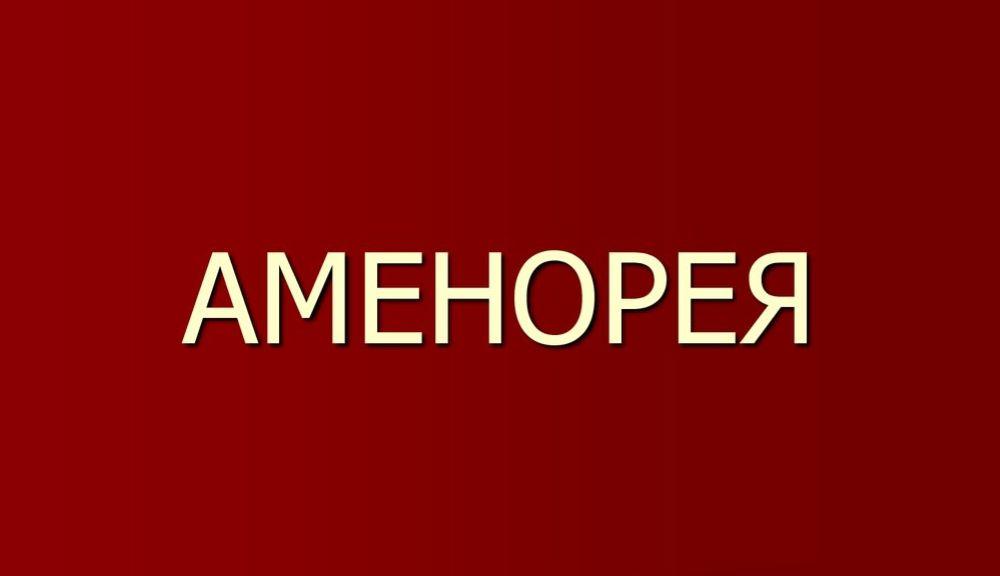 Психосоматика аменореи – причины возникновения, как лечить