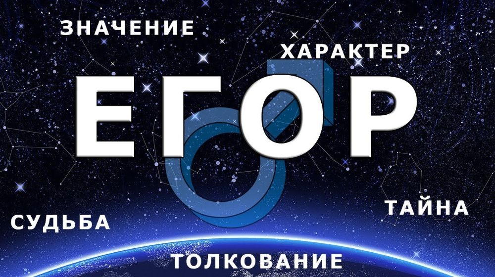 Тайна имени Егор – значение, происхождение, влияние на характер