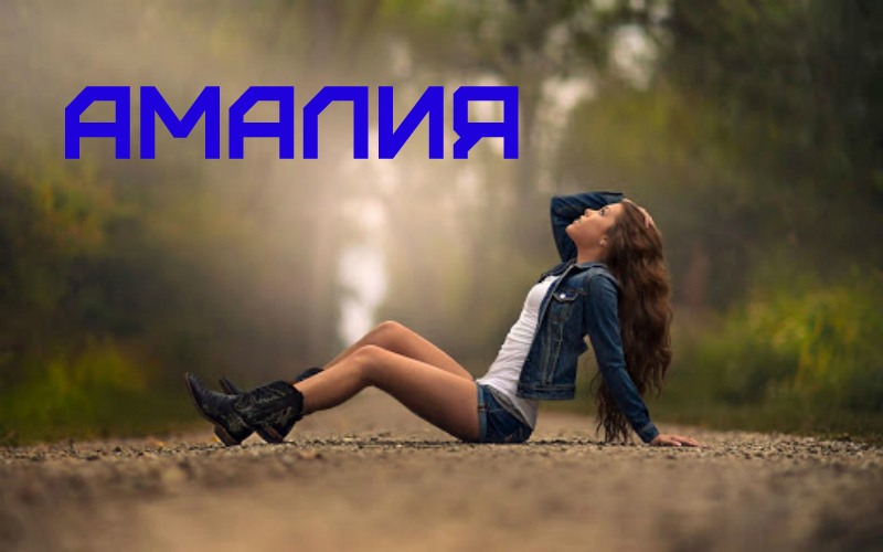Значение имени Амалия – как влияет на судьбу и характер