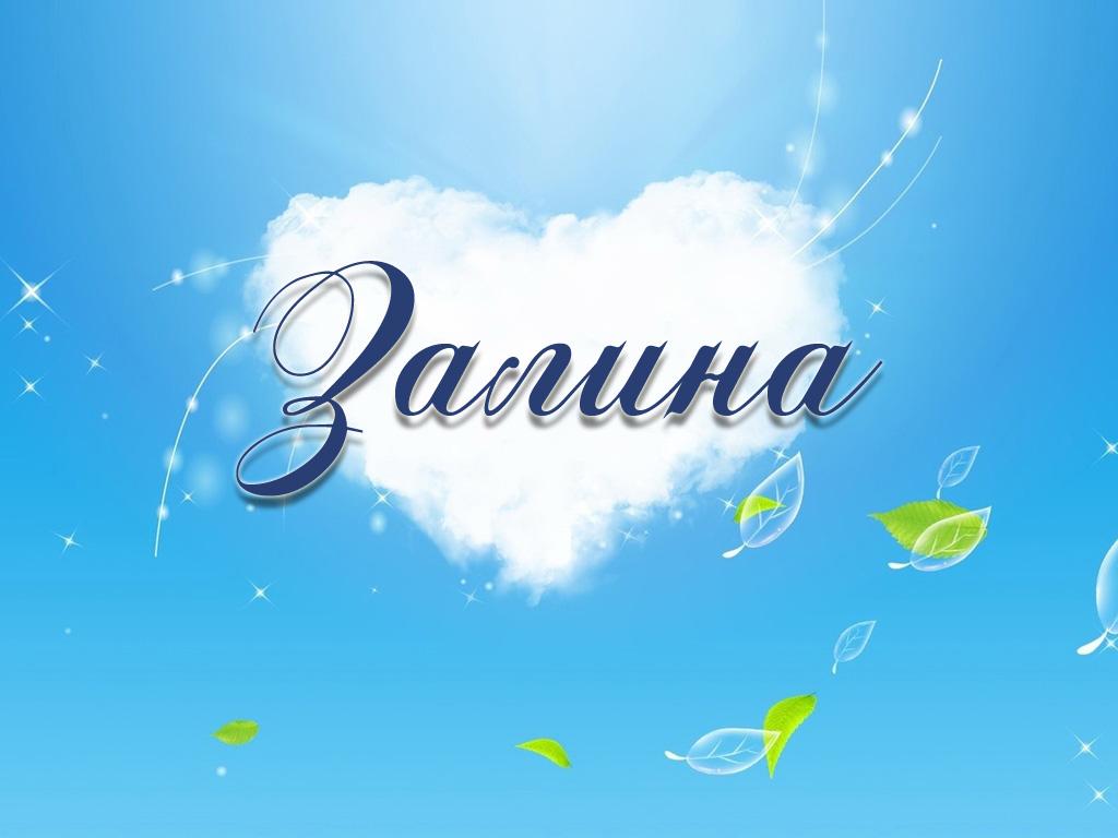 Значение имени Залина — как влияет на судьбу и характер